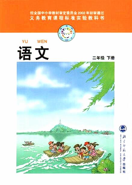 电子课本【二年级语文下册】(北师大2002版)