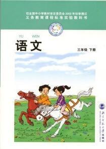 电子课本【三年级语文下册】(北师大2002版)