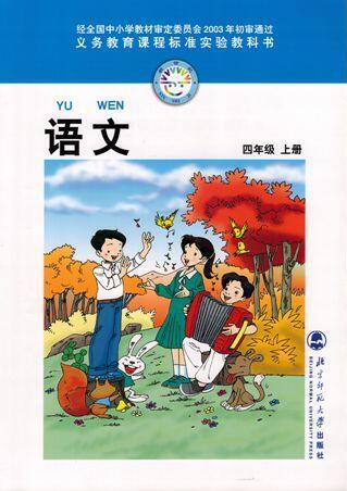 电子课本【四年级语文上册】(北师大2003版)