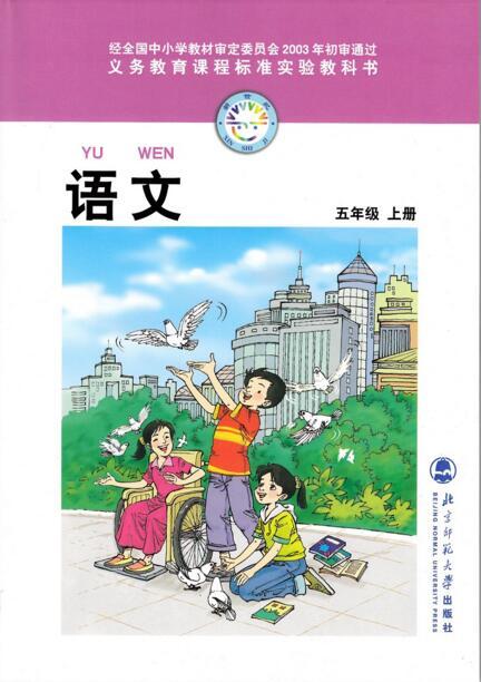 电子课本【五年级语文上册】(北师大2003版)