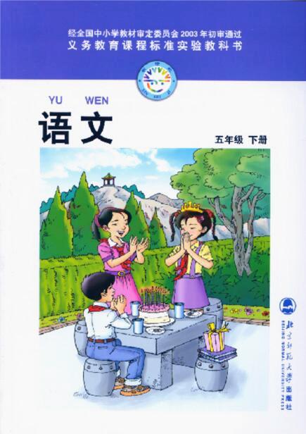 电子课本【五年级语文下册】(北师大2003版)