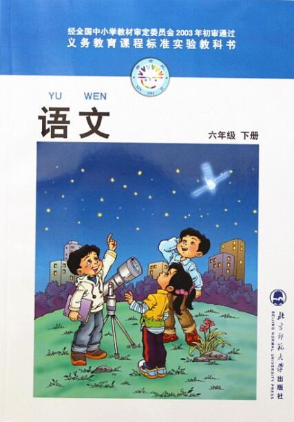 电子课本【六年级语文下册】(北师大2003版)