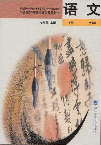 电子课本【七年级(初一)语文上册】(北师大2004版)