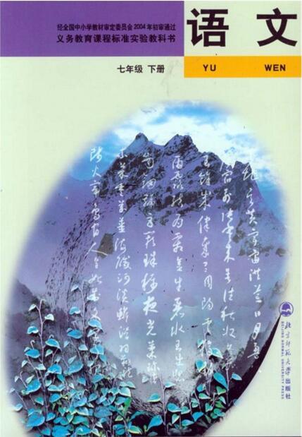 电子课本【七年级(初一)语文下册】(北师大2004版)