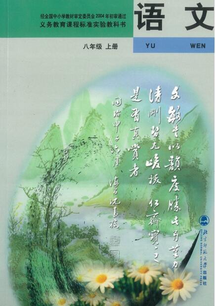 电子课本【八年级(初二)语文上册】(北师大2004版)