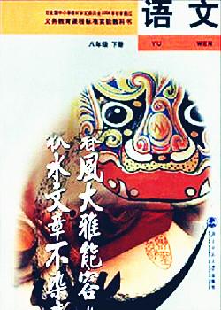 电子课本【八年级(初二)语文下册】(北师大2004版)