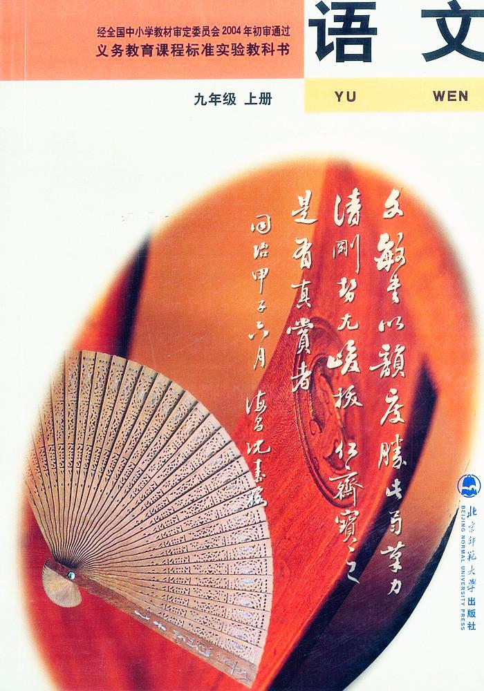 电子课本【九年级(初三)语文上册】(北师大2004版)
