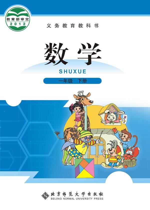 电子课本【一年级数学下册】(北师大2012版)
