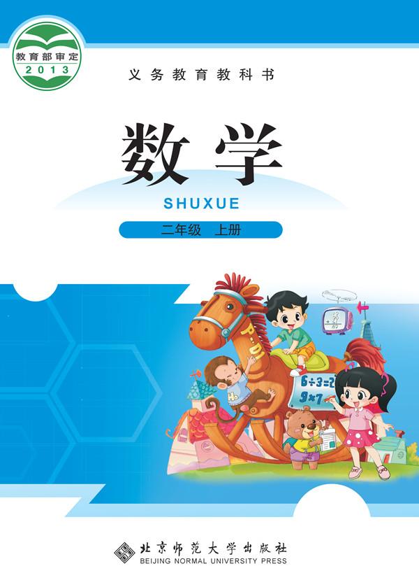 电子课本【二年级数学上册】(北师大2013版)