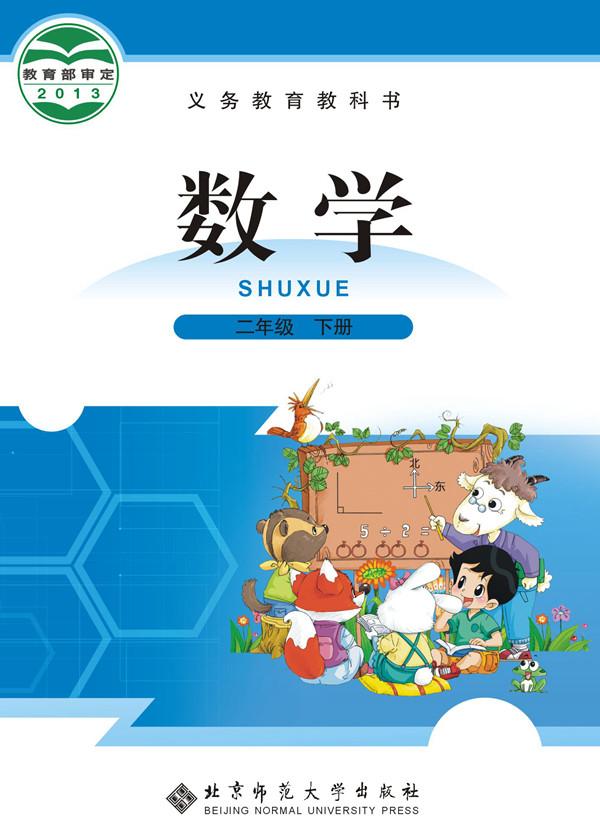 电子课本【二年级数学下册】(北师大2013版)